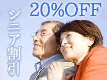【55歳以上限定】大自然の中で日頃の疲れを癒す旅へ!通常価格より20%OFF☆シニアプラン
