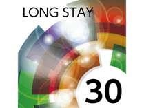 【ロング×ロングステイ】30時間ロングステイプラン♪ 13時チェックイン翌日19時チェックアウト