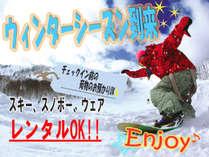 ハチ北スキー場まですぐ!リフト券付きプラン★冬を楽しむなら、ぜひ『かどや新館』をご利用ください♪