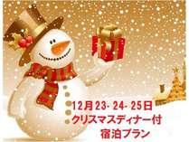 ◆ご夕食には¥8,000のスペシャル・フルコースを◆クリスマスディナープラン◆