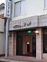 海鮮問屋直営の宿 ホテル ニュー黒潮