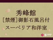 ◆【禁煙】秀峰館■御影石風呂付■スーペリア和洋室