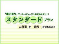 【WEB割】◆◇スタンダード素泊まりプラン◇◆/