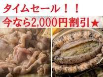 【タイムセール!】今なら2,000円割引♪大人気の鮑の踊り焼き&牛すき焼きのタッグ会席!!