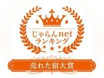 2019年「じゃらんnetランキング 売れた宿大賞」第3位を受賞しました!