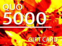 ■QUO■ クオカード5000円付 ■素泊まり■