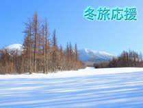 【冬旅★応援】お得な♪夕食付きプラン