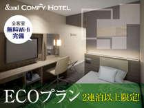 2連泊以上がお得でおすすめ!長期滞在やビジネス・観光に便利な ECO連泊プラン(食事なし)
