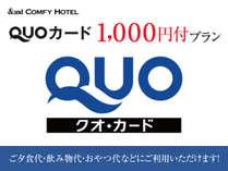 ビジネスにおすすめ!QUOカード1000円付!全客室無料wi-fi&LANケーブル完備(食事なし)