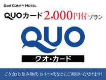 ビジネスにおすすめ!QUOカード2000円付!全客室無料wi-fi&LANケーブル完備(食事なし)
