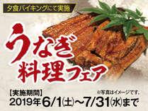 6、7月の料理フェアはこちら!