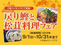 9,10月の料理フェアはこちら!
