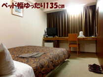 セミダブルルーム/ベッド幅135cm