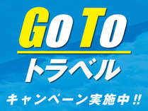 GOTOトラベルキャンペーン1