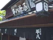 山ばな 平八茶屋◆じゃらんnet