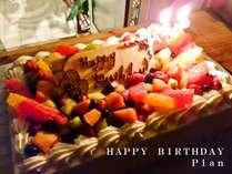 【早割28】【2食付】大切な人の誕生日をお祝い★バースデー特典付♪素敵な思い出プラン