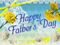 【期間限定】日頃の感謝をカタチに…☆父の日☆プラン(三大特典付き)
