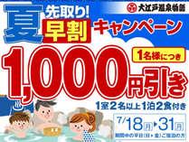 【室数限定】夏 先取りキャンペーンプラン☆