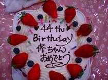 記念日にはデコレーションケーキをおつけします