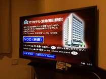 全室40型液晶TV完備!