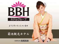 BBHホテルグループ名誉若女将の高橋真麻さんも一押しプランも満載♪