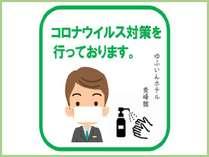 コロナ対策の為 マスク着用・アルコール消毒を実施しております。