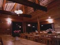 こちらでお食事をおだしします。木のぬくもりの中でロマンチックな夜をお過ごし下さい。