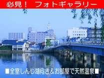 ■国宝松江城&松江駅も徒歩約15分のど真ん中■レイク&リバービューに加え全室天然温泉でゆったりと■