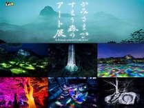 チームラボ「かみさまがすまう森」アート展を御船山楽園で今年も開催!2020/7/22~11/08まで