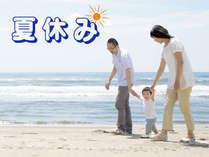 【夏休み】■海水浴にお薦め■翌日の入浴無料&お荷物預かりOKの特典付き!