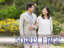*【50歳以上限定★】夕食時にワンドリンクサービス!