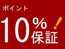 *ポイント通常2% ⇒ 当プラン限定で10%に!