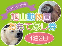 *【旭山動物園入園券付プラン】お得に旭川を観光しましょう!