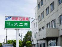 *【外観】アクセス良好!旭川駅より車で約5分!