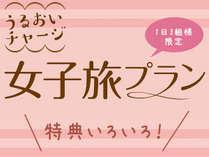 【女性限定】[お宿ねっと企画]うるおいチャージ・女子旅プラン<香コース>1泊2食¥11800~