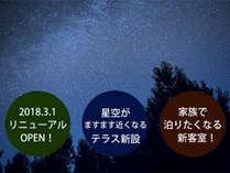 【2018.3月新装】リニューアルオープン記念♪最大5,000円引★丸ごとおもてなし対象★<香コース>1泊2食