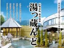 ◆ 期間限定 ◆ 温泉・宴会(カラオケ付)プラン※送迎あり※