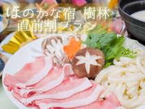 *直前割プラン/霧降高原豚の豆乳しゃぶしゃぶコース