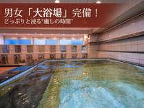 <広々大浴場>+<豊富な湯上りサービス>が無料で!