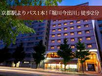 観光にも、ビジネスにも<アクセス抜群!>京都駅よりバス1本!