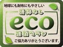 【3連泊以上専用】滞在中の清掃不要でエコに貢献♪eco3連泊プラン 禁煙のみ/朝食無料