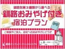 【春はそとポ!】釧路ならではのハッピー特典♪お土産として釧路自慢の銘菓を選べるプラン/朝食付