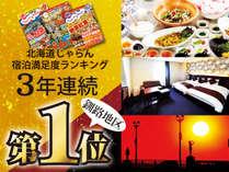 北海道じゃらん宿泊満足度ランキング 3年連続釧路地区No.1