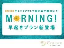 【早起きプラン】