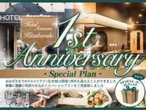 ◆the 1st Anniversary Plan◆ - ミネラルウォータープレゼント -