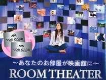 【室数限定】-快眠へのこだわり- クラウドフィット 【アパルームシアター】VODカード付