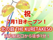 北の庭 THE KURETAKESO(2019年7月1日オープン!)