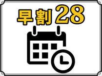 早期割引28(素泊まり)