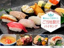 【ご当地贅沢バイキング】新鮮食材やご当地料理が食べ放題!