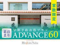 ADVANCE60(素泊)